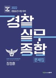 2022 경찰승진 경찰실무종합 문제집