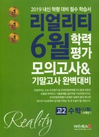 리얼리티 고등 수학 나형 고2 4개년 6월 학력평가 모의고사 & 기말고사 완벽대비(2019)