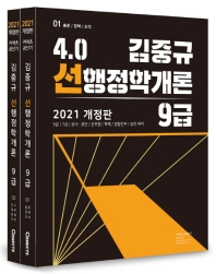 커넥츠 공단기 김중규 4.0 선행정학개론 9급 세트(2021)