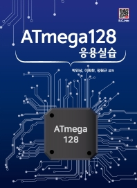 ATmega128 응용실습