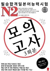 필승합격 일본어능력시험(JLPT) N2 모의고사(3회분)