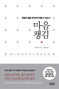 마음챙김(Mindfulness)