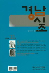 경남시조 33호(2016)