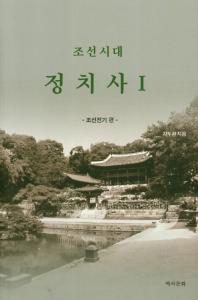 조선시대 정치사. 1