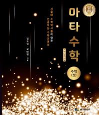 고등 수학(상) 기본개념서(2018)
