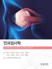 안과검사학