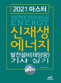마스터 신재생에너지 발전설비(태양광) 기사 실기(2021)