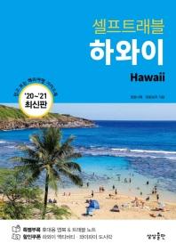 하와이 셀프트래블(2020-2021)