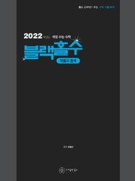 블랙홀수 고등 확률과 통계(2021)(2022 수능대비)