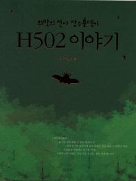 H502 이야기