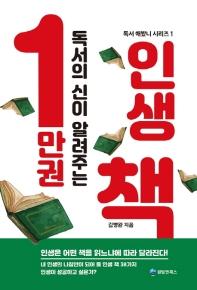 독서의 신이 알려주는 1만권 인생책