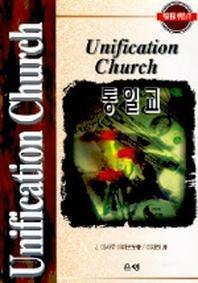 통일교(비교종교 7)