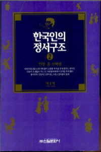 한국인의 정서구조 2