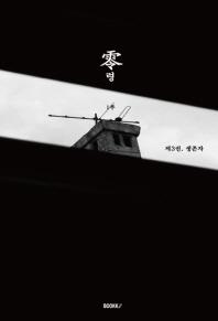 령(零)_1부 제3권. 생존자