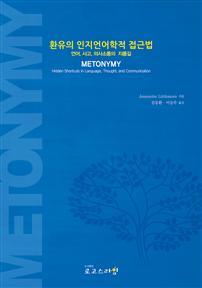 환유의 인지언어학적 접근법: 언어, 사고, 의사소통의 숨겨진 지름길