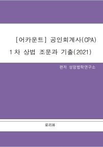 [어카운트] 공인회계사(CPA) 1차 상법 조문과 기출(2021)