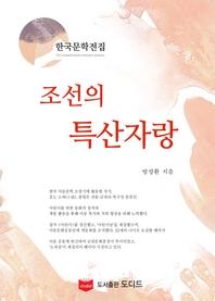 조선의 특산자랑 (한국문학전집  방정환 42)