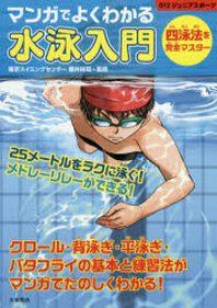 マンガでよくわかる水泳入門 四泳法を完全マスタ-