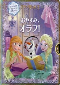 おやすみ,オラフ! アナと雪の女王