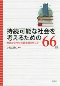 持續可能な社會を考えるための66冊 敎育から今の社會を讀み解こう