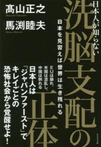 日本人が知らない洗腦支配の正體 日本を見習えば世界は生き殘れる