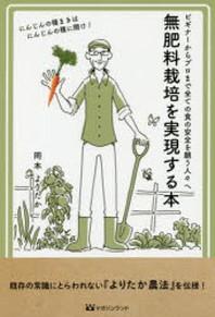 無肥料栽培を實現する本 ビギナ-からプロまで全ての食の安全を願う人#へ