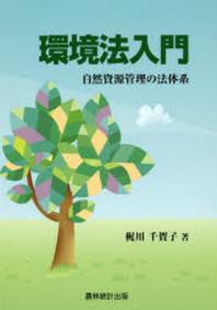 環境法入門 自然資源管理の法體系