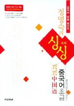 싱싱 중국어초급 (교재1부, TAPE 2개, 단어장 포함)