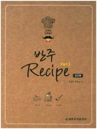 반주 레시피(Recipe). 3: 성인편