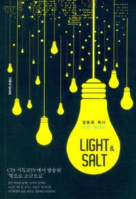Light & Salt