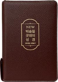 NEW 빅슬림 굿데이 성경 (버건디/중합본/개역개정/새찬송가/천연우피/지퍼/색인)
