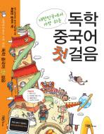 대한민국에서 가장 쉬운 독학 중국어 첫걸음(무료 동영상 강의 제공 + 무료 MP3 다운로드)