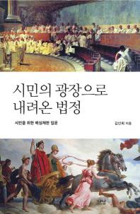 시민의 광장으로 내려온 법정