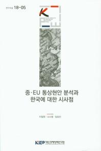 중 EU 통상현안 분석과 한국에 대한 시사점