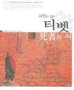사진이 있는 티벳 사자의 서