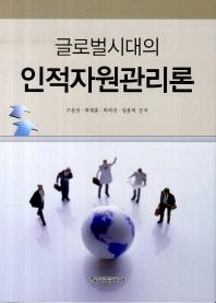 글로벌시대의 인적자원관리론