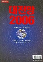대전망 2006