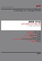 글로벌 리더십: 넓어진 경제에서 리더의 역할과 책임