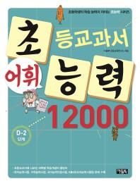 초등교과서 어휘능력 12000: D-2 단계