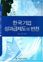 한국기업성과급제도의 변천