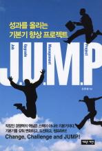 JUMP: 성과를 올리는 기본기 향상 프로젝트