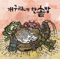 개구리네 한솥밥(빅북)