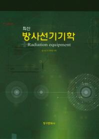 최신 방사선기기학