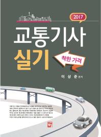 교통기사 실기(2017)