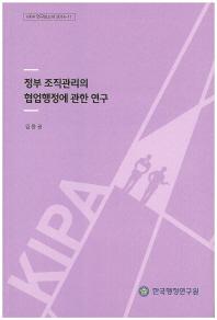 정부 조직관리의 협업행정에 관한 연구