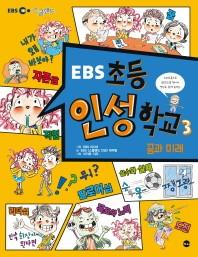 EBS 초등 인성학교. 3: 꿈과 미래