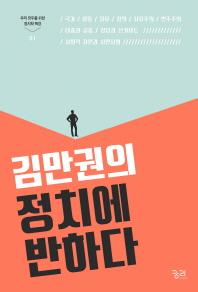 김만권의 정치에 반하다