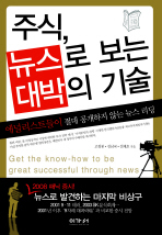 주식, 뉴스로 보는 대박의 기술