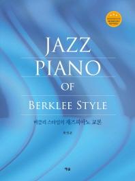 버클리 스타일의 재즈피아노 교본