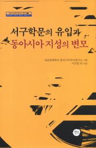 서구학문의 유입과 동아시아 지성의 변모